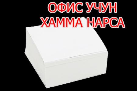 Бумага А43842770