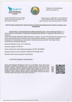 Разработка проектно сметной документации3870706